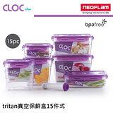 韓國neoflam NEOFLAM TRITAN真空保鮮盒15件