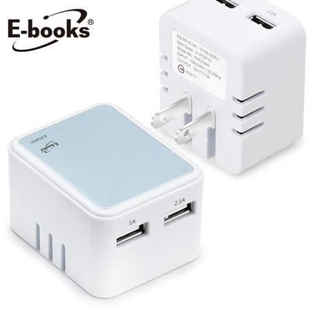 E-books B10 AC轉2孔3.1A USB極速充電器