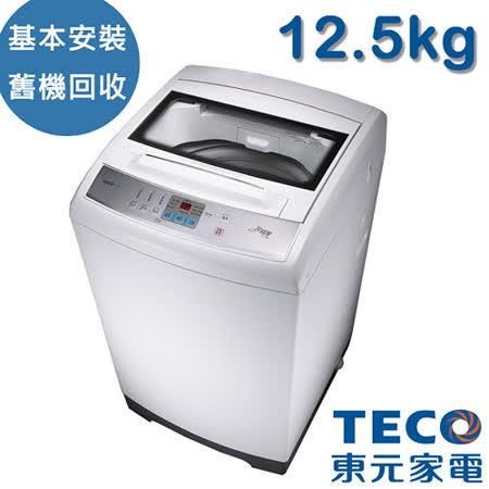 [TECO東元]12.5kg定頻Fuzzy人工智慧洗衣機(W1226FW)