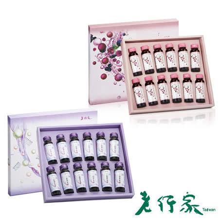 【老行家】珍珠美莓飲+珍珠膠原美姬飲禮盒組