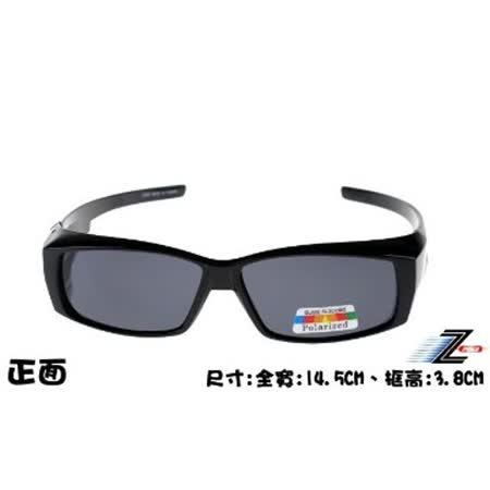 帥氣設計小版款!【Z-POLS專業設計款】近視專用!可包覆近視眼鏡於內!舒適Polarized寶麗來偏光眼鏡