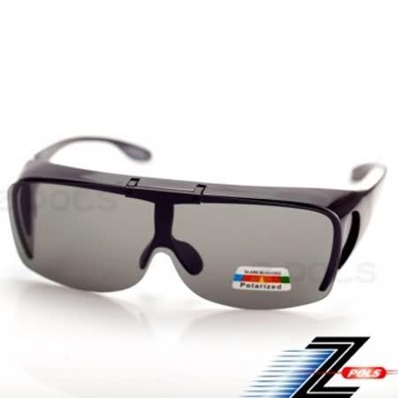 【視鼎Z-POLS專家設計可掀款】可包覆近視眼鏡於內!採用Polarized寶麗來偏光太陽眼鏡,全新上市!