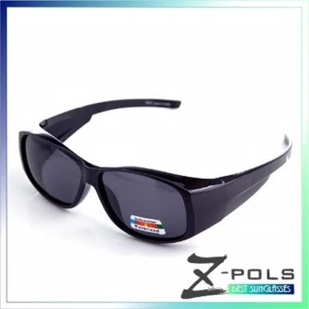 帥氣設計加大款!【Z-POLS專業設計款】近視專用!可包覆近視眼鏡於內!舒適Polarized寶麗來偏光眼鏡