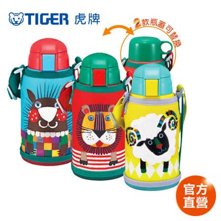 (TIGER虎牌)600cc動物造型童用保溫保冷瓶_2用頭(MBR-S06G)