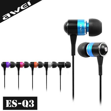 AWEI ES-Q3入耳式金屬炫彩耳機