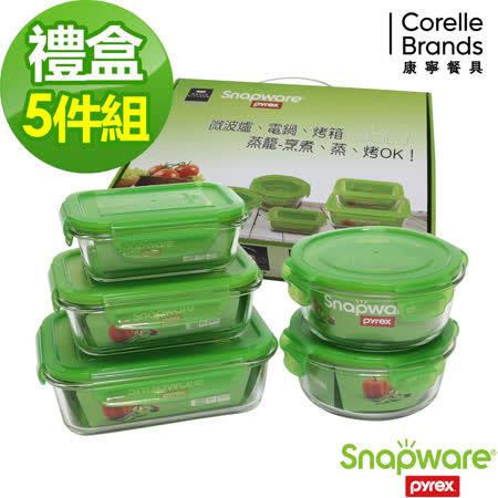 【Snapware 康寧密扣】Eco Pure 耐熱玻璃保鮮盒5件組