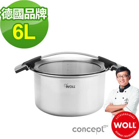 德國 WOLL 6L深型不鏽鋼湯鍋