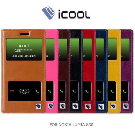 iCOOL Nokia Lumia 830 側翻可站立皮套
