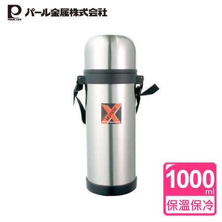 【日本PEARL】1000ml不鏽鋼真空保溫水壺