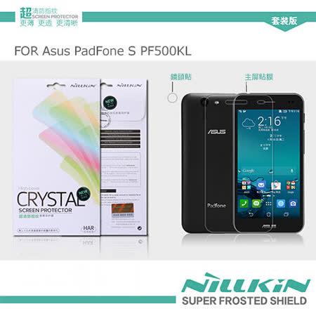 NILLKIN Asus PadFone S PF500KL 超清防指紋保護貼-套裝版