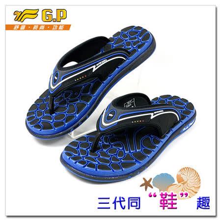 【G.P 通風透氣排水中性拖鞋】G5811-23 (寶藍色共三色)