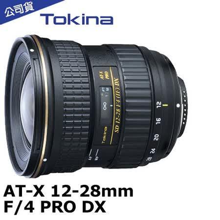 Tokina AT-X Pro DX 12-28mm F4 超廣角鏡頭(公司貨)