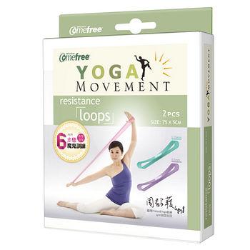 Comefree瑜珈伸展圈(2入/組)附收納袋