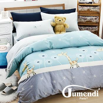 【法國Jumendi-童夢小鹿】台灣製單人三件式特級純棉床包被套組