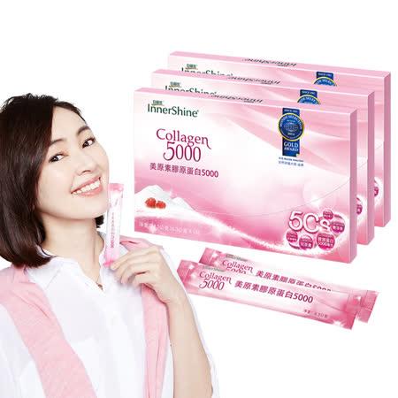 【白蘭氏】美原素膠原蛋白粉3盒超值組(15包/盒)
