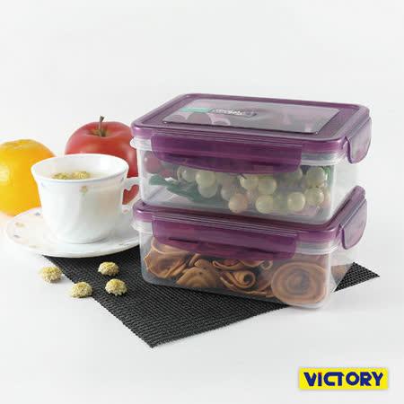 【VICTORY】800ml長形扣式食物密封保鮮盒(2入組)