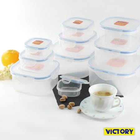 【VICTORY】方形扣式食物密封保鮮盒10件組合(1.7L+1.1L+0.65L+0.25L+0.15L)