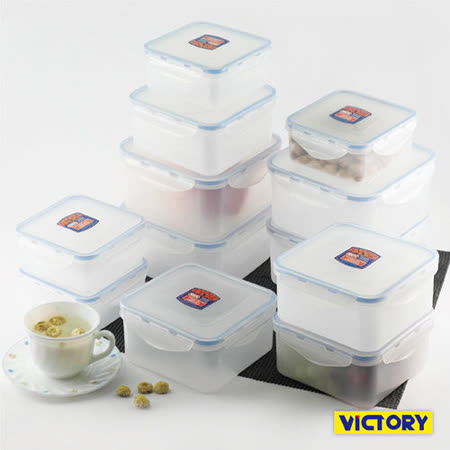 【VICTORY】方形扣式食物密封保鮮盒12件組合包(1.2L+0.5L+0.3ml)