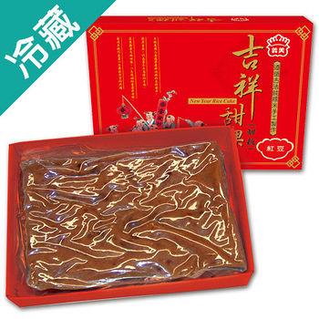 義美吉祥年糕-紅豆850g/盒