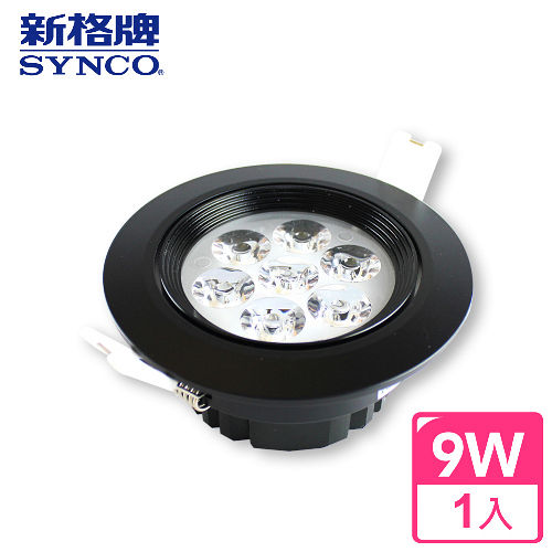 【SYNCO 新格牌】9W LED 高亮度節能崁燈-DA-07A系列(黑框/1入)