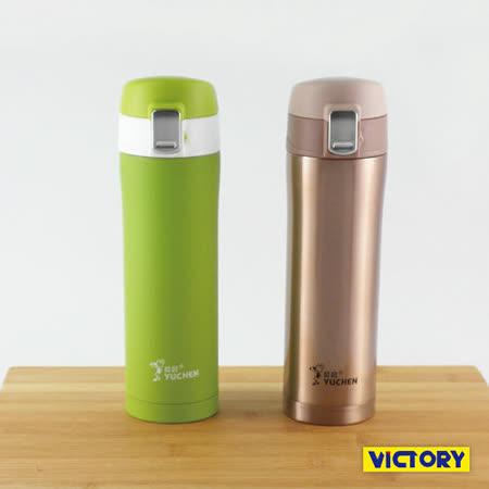 【VICTORY】500ml#304不鏽鋼安全真空保溫瓶(YC-1002/1053)