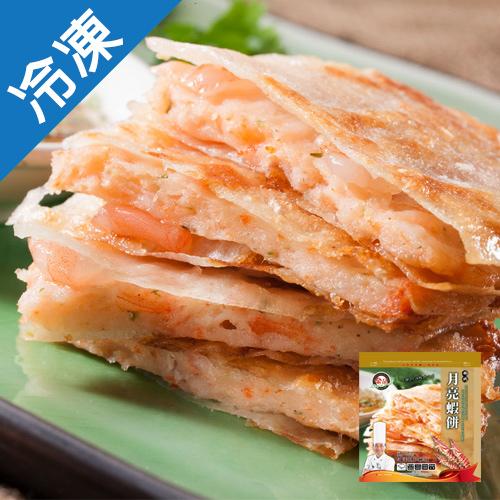 金品月亮蝦餅235G包