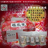 福圓號綜合禮盒(600gx3盒特價)-送禮最佳選擇!!