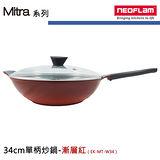 韓國neoflam Mitra系列炒鍋-漸層紅+玻璃蓋(34cm)