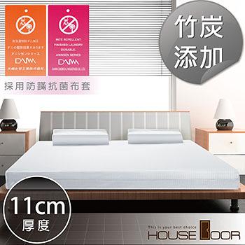 【HouseDoor】3台尺寬;11cm厚─竹炭記憶床墊<波浪面>─日本大和防蹣抗菌表布