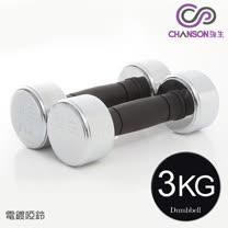 3KG電鍍啞鈴(1組兩入)