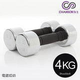 【強生CHANSON】4KG電鍍啞鈴(1組兩入)