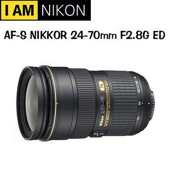 NIKON AF-S 24-70mm F2.8G ED (公司貨) -送NIKON NC FILTER 77mm 保護鏡