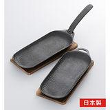 日本製《及源鑄造》長型平底燒烤盤兩件組