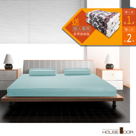 【HouseDoor】3.5台尺寬;11cm厚─竹炭記憶床墊<波浪面>─日本大和防蹣抗菌表布