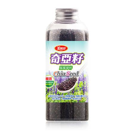 【美味田】奇亞籽(300g)2瓶入