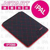 Jetart 捷藝 iPAL IP7000 台灣製 菱格紋 iPad2/平板電腦 防撞保護袋