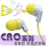 Earsquake CRO 音樂型 耳道式耳機-黃