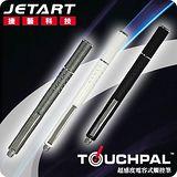 Jetart 捷藝 TouchPal 筆蓋系列 加重金屬筆身 高感度觸控筆