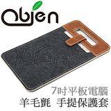 Obien 7吋平板電腦 專用 台灣製 防潑水防刮吸震 羊毛氈 手提式 保護套