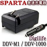 SPARTA Digilife DDV-M1 / DDV-1000 急速充電器