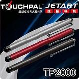 Jetart 捷藝 TouchPal TP2000 鋁合金筆身 超感度 電容式觸控筆