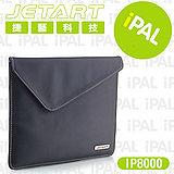 Jetart 捷藝 iPAL IP8000 台灣製 髮絲紋 iPad2/平板電腦 防撞保護袋