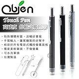 Obien Touch Pen 台灣製 iPad2/平板電腦 高質感金屬筆身 伸縮式觸控筆