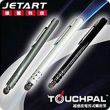 Jetart 捷藝 TouchPal 標準系列 TP3200/TP3220/TP3210 金屬筆身 高感度觸控筆