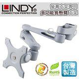 LINDY 林帝 台灣製 鋁合金 多動向 長旋臂式 螢幕支架 LCD Arm