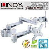 LINDY 林帝 台灣製 鋁合金 多動向 長旋臂式 雙螢幕支架 LCD Arm