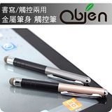 Obien 書寫/觸控兩用 金屬筆身 台灣製 iPhone/iPad/手機/平板電腦 觸控筆