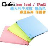 Optima 春漾系列 new ipad / iPad2 義大利牛皮紋 糖果色 硬殼防震 保護套