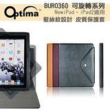 Optima Buro360 可旋轉系列 new ipad / iPad2 免持多視角 硬殼防震 保護套
