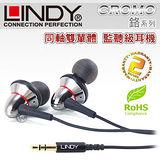 LINDY林帝 CROMO鉻系列 同軸式雙單體 監聽級耳機 (20381)